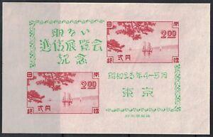 NMoi Japan 1948 Stamps # 409 Souvernir Sheet MH VF