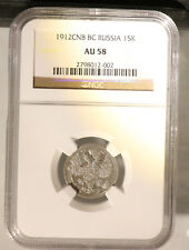 RRR (R3)!!! Rare 1912 SPB BC Russia 15 Kopeks NGC AU58 (only 1 better in MS NGC)