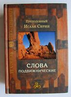 Russian book by Christian Saint Isaac of Nineveh WORDS ASCETIC Isaac the Syrian