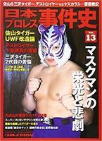 "WEEKLY PRO-WRESTLING Special ""Japan Pro Wrestling Incident History"" 13 B・B MOOK"