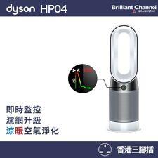 Dyson HP04 三合一風扇冷暖風空氣淨化清新機 (銀白色) (平行進口產品)