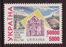 L'Ucraina 1995 SG 117 TIMBRO ESPOSIZIONE Lviv Unmounted menta, MNH