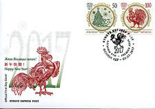Kyrgyzstan KEP 2017 FDC Year of Rooster 2v Cover Chinese Lunar New Year Stamps