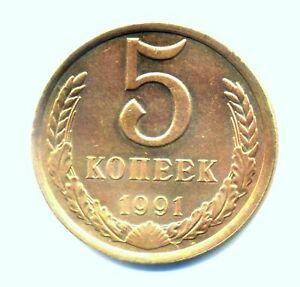 Russia USSR 5 kopeks 1991L Combined Shipping