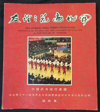 1971 中國乒乓球代表团 攝影集 Chinese Table Tennis Delegation 31st World Championships Japan