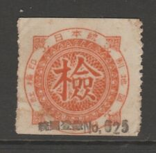 Japan fiscal ?? revenue stamp 7-11-20 -- ok
