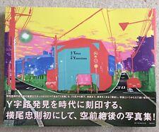 Tadanori Yokoo: Tokyo Y-Junctions