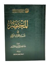 (Arabic) Holy Quran with Meanings and Tafseer, Tafsir, Mushaf,المختصر في التفسير