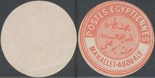 Egypt - Local MH Stamp D26