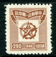 Central China 1949 PRC Liberated $290 Hankow Star Scott 6L51 Mint H151 ⭐⭐⭐