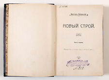 1909 Imperial Russian NOVYI STROI BANNED BOOK by Masonic member Obninskii RARE