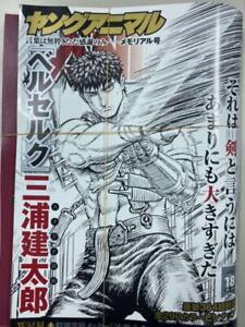 Young Animal 2021 No.18 Berserk memorial +Poster +Booklet (Japanese)  Japan