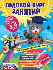 Годовой курс занятий для детей 3-4 лет + наклейки  Russische Bücher