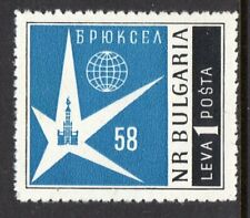 Bulgaria Scott #1029 VF Unused 1958 Brussels World's Fair