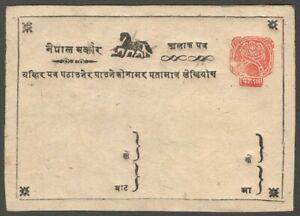 AOP Nepal 1887-1904 Horse & Khukri postal card HG #10