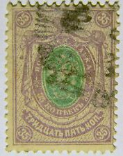 SUOMI FINLAND Sc #54, 35k, 1891, Violet & Green, Imperial Arms of Russia