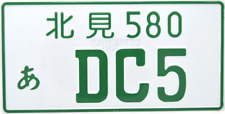 Show Plate-Japanese Car Licence Japan JDM Pressed Number Plate Honda -DC5 Green