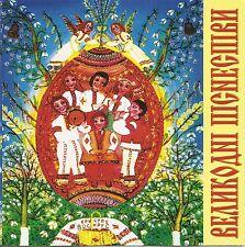Ukrainian Orthodox Easter Songs