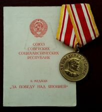 Russian Medal 'For Victory Over Japan' with Original WW2 Document  #181887