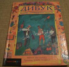 Rare Russian book ДИБУК История,случившаяся на небесах JEWISH children NEW