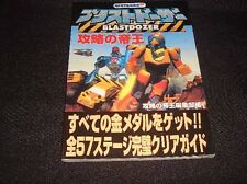 Blast Dozer all coins all stage strategy guide book / N64