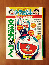 Doraemon Japanese Grammar Book with Manga describing for primary school kids