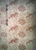 "Japanese Tea Ceremony Sado Book Omotesenke ""Naraigoto 13 Kajo"" 1957 Japan"