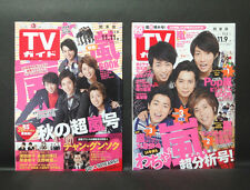 Japan 『TV guide ARASHI Cover Two Books』 Japanese TV magazine