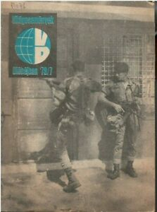 Hungarian communist era world politics magazine, VILAGESEMENYEK DIOHEJBAN 1978/7