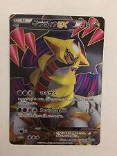 Pokemon Card / Carte Giratina EX Holo 053/050 SR BW5 1ED