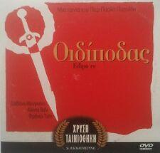 EDIPO RE OEDIPUS REX / SILVANA MANGANO / PROMO DVD PAL / GREEK SUBTITLES / 1967