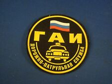 Russian Police Patrol Car Sew On Patch