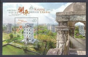 HONG KONG CHINA 2017 WORLD HERITAGE IN CHINA S6 KAIPING DIAOLOU SOUVENIR SHEET