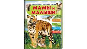 Children's Russian Books Kids Мамы и малыши Энциклопедия в вопросах и ответах