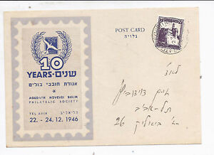 PALESTINE- 1946  10 YEARS FOR THE PHILATELIC SOCIETY, AN EVENT CARD