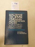 Teoria qualitativa dei sistemi dinamici libro in russo