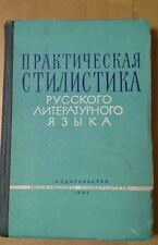 Practical Stylistics of Russian Literary Language In Russian 1962