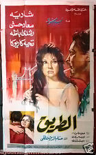 3sht The Road الطريق فيلم {Souad Hosney} Egyptian Arabic Film Poster 60s