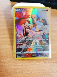 Pokemon Card Korean - Flannery's Torkoal CHR 050/049 SM11b - MINT