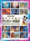Disney songs collection Piano and Vocal/Piano Solo/Jazz Sheet Music Book