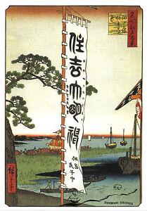 Kunstpostkarte -  Hiroshige: Sumiyoshi Festival, Tsukudajima
