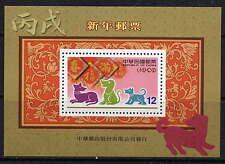 CHINA TAIWAN Sc#3644 S/S 2005 New Year Dog MNH