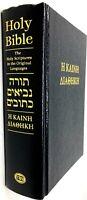 TBS Bible Hebrew and Greek Trinitarian Society Black Hardcover HBOGRCB/ABK