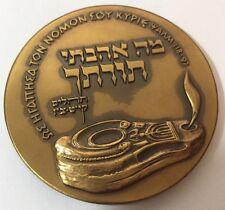 ISRAEL 1961 2nd BIBLiQUE iNTL CONTEST STATE MEDAL 59mm. 115g. BRONZE JERUSALEM