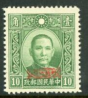 China 1943 Kwangtung 10¢ Dah Tung Japan Occ Overprint Scott 1N5 MNH R920