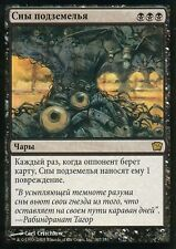 Сны подземелья/Underworld Dreams | NM | 9th Edition | Rus | Magic MTG