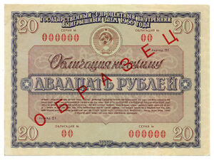RUSSIA STATE LOAN OBLIGATIONs 20-1-10-20-10000 Rubles 1966-1992 SPECIMENS