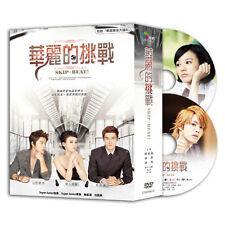 Skip-Beat! (華麗的挑戰 / Taiwan 2011) TAIWAN TV DRAMA COMPLETE 5DVD