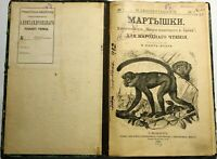 1897 Russian Antique Book Excerpts Alfred Brehm book Life of Animals Monkeys