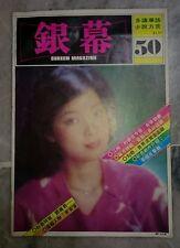 1981 Screen Magazine Teresa Teng 大版银幕杂志50期 邓丽君特写 星球大战 Star Wars张国荣 Leslie Cheung